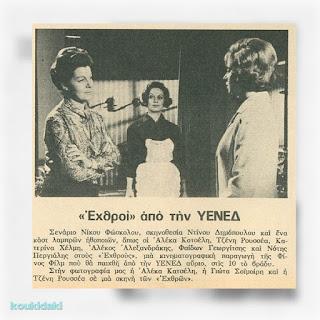 Η Γιώτα Σοϊμοίρη σε δημοσίευμα του περιοδικού Επίκαιρα (20/7/1973) για τη συμμετοχή της στην ταινία «Οι εχθροί» (1965)