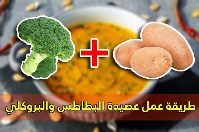 الغذاء الصحي للاطفال - طريقة عمل عصيدة البطاطس والبروكلي