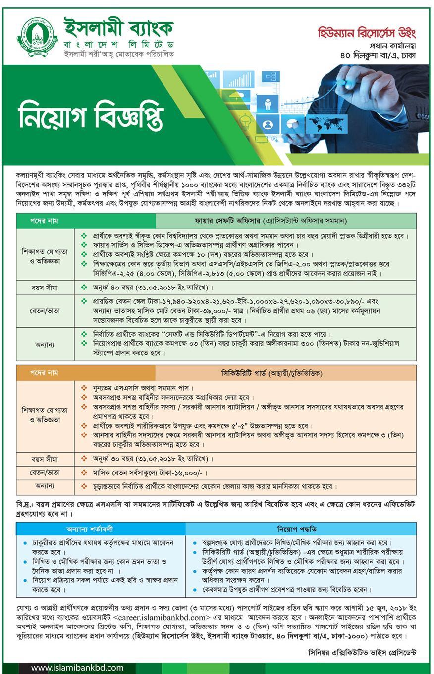 Islami Bank Bangladesh Limited (IBBL) Job Circular 2018
