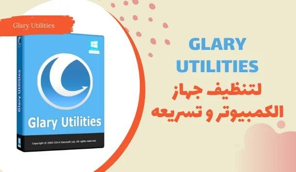 قم بتنزيل أحدث إصدار من Glary Utilities لتنظيف الجهاز و تسريعه