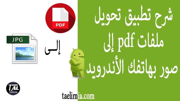 تطبيق تحويل ملفات pdf إلى صور بهاتفك الأندرويد