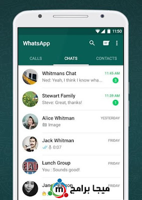 تنزيل واتس اب للاندرويد- Download WhatsApp for Android