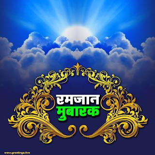 Ramzan Mubarak in Hindi, ramadan Hindi greetings