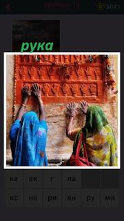 655 слов женщины на стене оставляют отпечатки своих рук 18 уровень