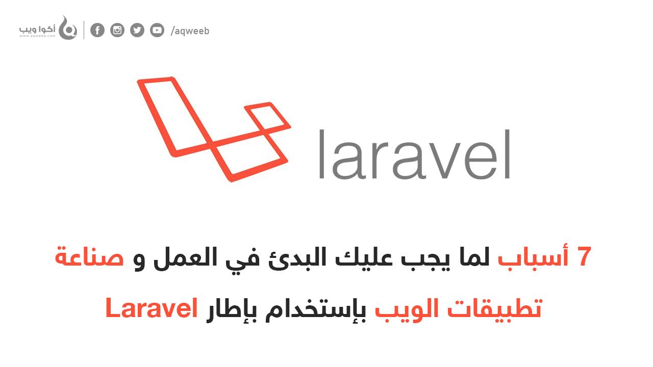7 أسباب لما يجب عليك البدئ في العمل بإطار Laravel