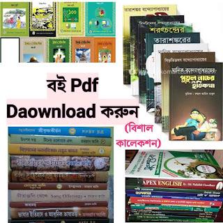 Bangla Pdf Book Download
