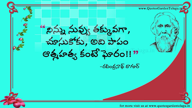 Rabindranath Tagore Quotes in Telugu