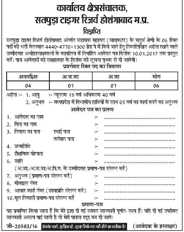 Assistant mahout Vacancy advertisement, Satpura Tiger Reserve Recruitment 2017