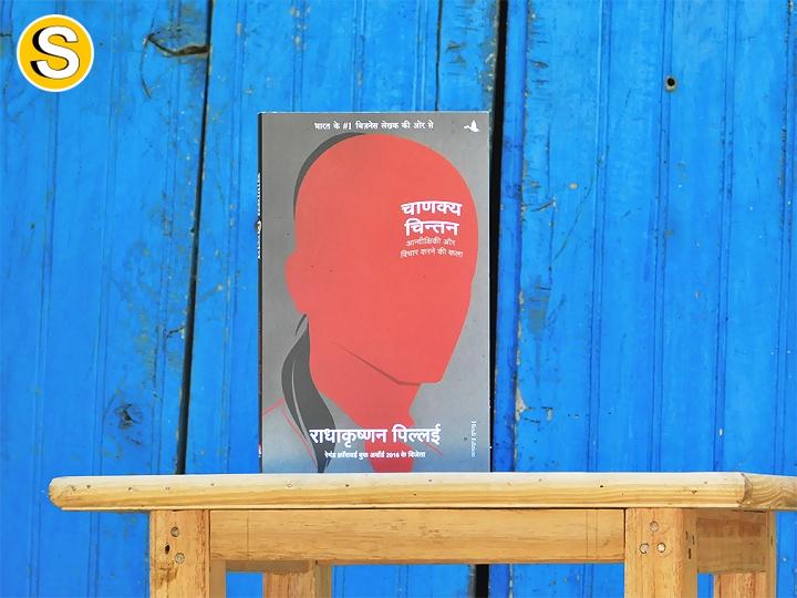 chanakya-arthshastra-book-in-hindi