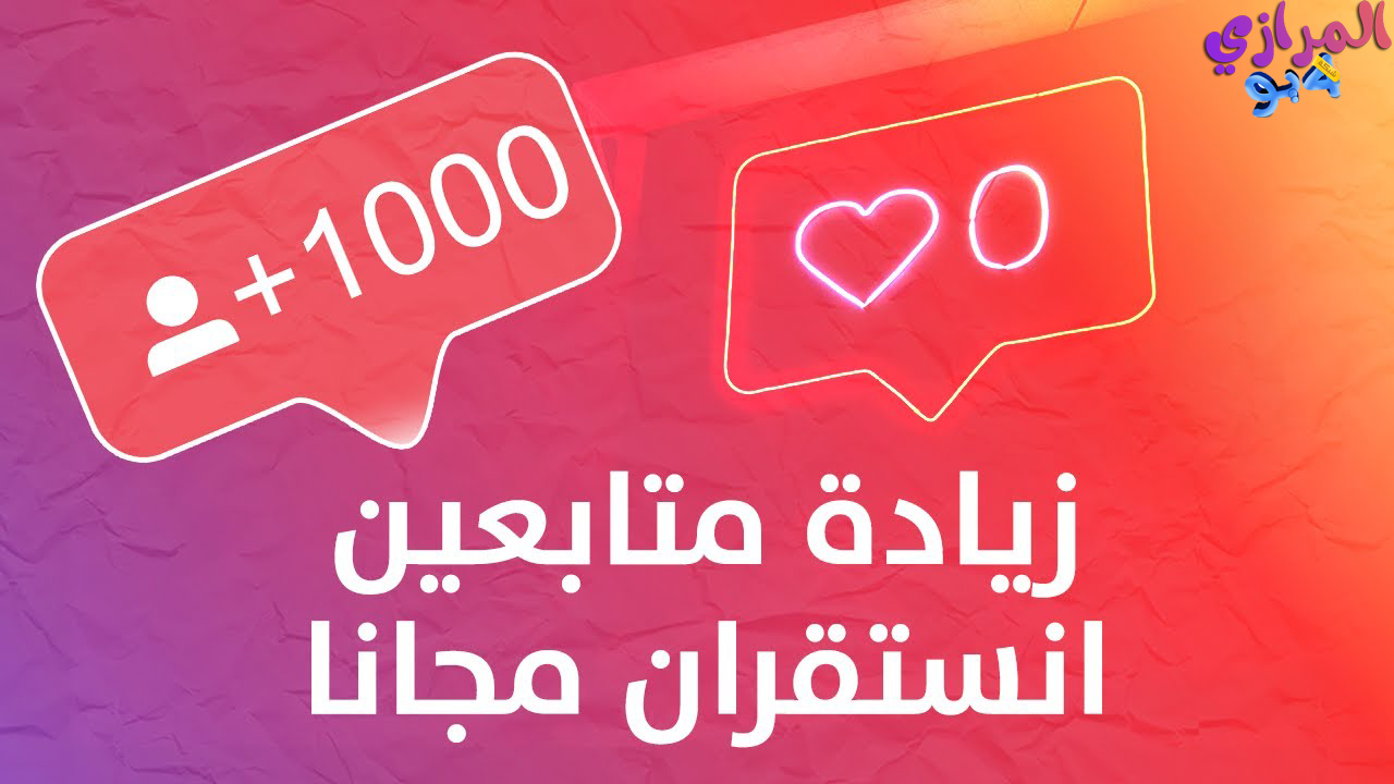زيادة متابعين انستقرام مجانا والحصول على لايكات حقيقية 2020