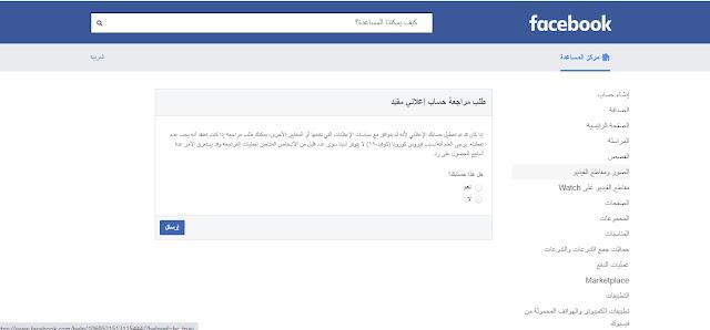 كيفية حل مشاكل الحسابات الاعلانية و خطأ الصفحة غير متوفرة و الغاء نشر الصفحات فى فيس بوك 2021