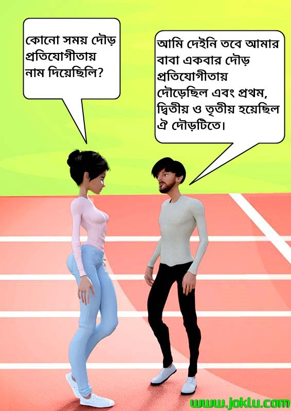 Incredible dad entered a race Bengali joke