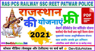 Rajasthan sarkar ki yojna 2021
