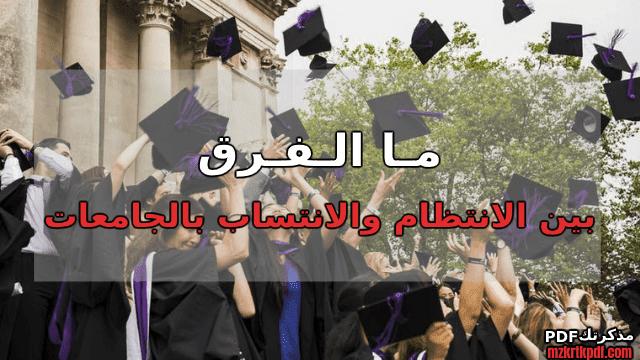 الفرق بين الانتظام والانتساب بالجامعات ومميزات وعيوب كل منهما