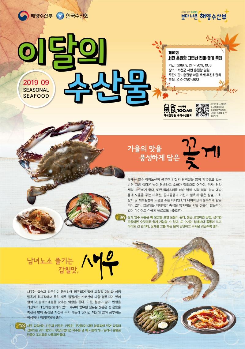 해수부, 9월 이달의 수산물로 '꽃게'와 '새우' 선정