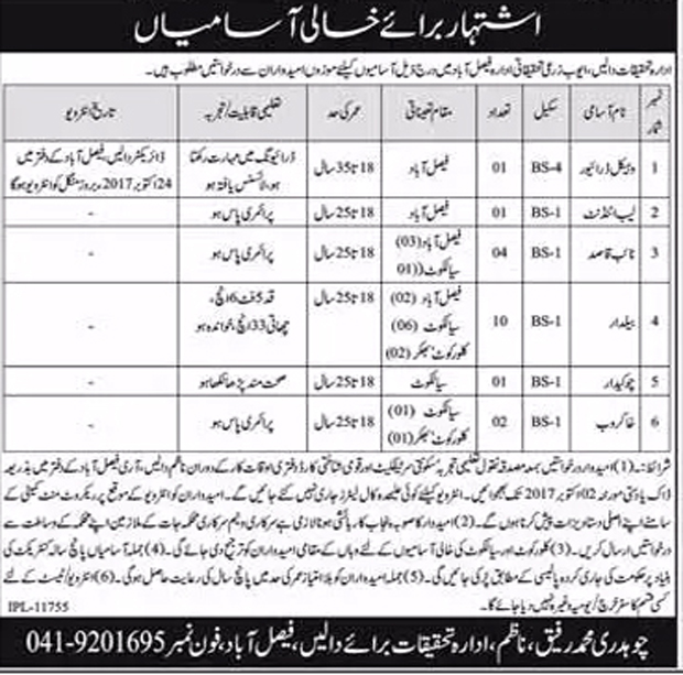 Careers jobs in Agriculture Department Faisalabad sep 2017