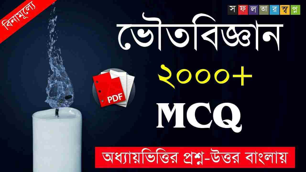 2000+ Physical Science MCQ Bengali PDF Book -ভৌতবিজ্ঞান বা পদার্থ বিজ্ঞান MCQ বই