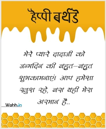 Birthday Wishes For Grandfather In Hindi From  Grandson