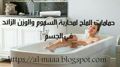 حمامات الملح لمحاربة السموم والوزن الزائد في الجسم