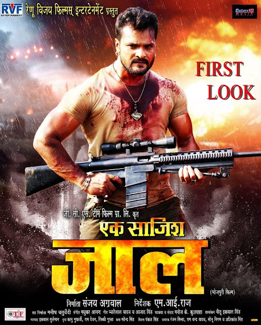 Jaal Poster wikipedia, HD Photos wiki, Jaal Bhojpuri Movie Star casts, News, Wallpapers, Full HD Video Songs, Trailer Videos, Promos