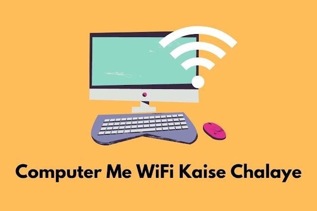 Computer में WiFi कैसे चलाये और Connect करे