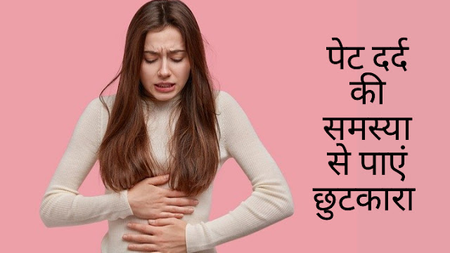 पेट दर्द का इलाज