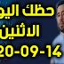 حظك اليوم الاثنين 14-09-2020 -Daily Horoscope