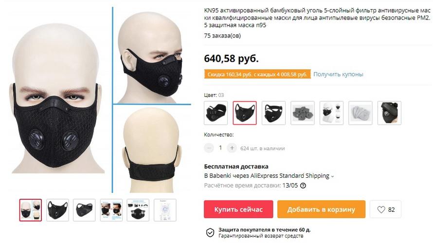 KN95 активированный бамбуковый уголь 5-слойный фильтр антивирусные маски квалифицированные маски для лица антипылевые вирусы безопасные PM2.5 защитная маска n95