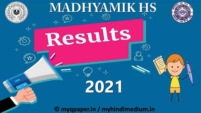 WB Madhyamik HS Result 2021