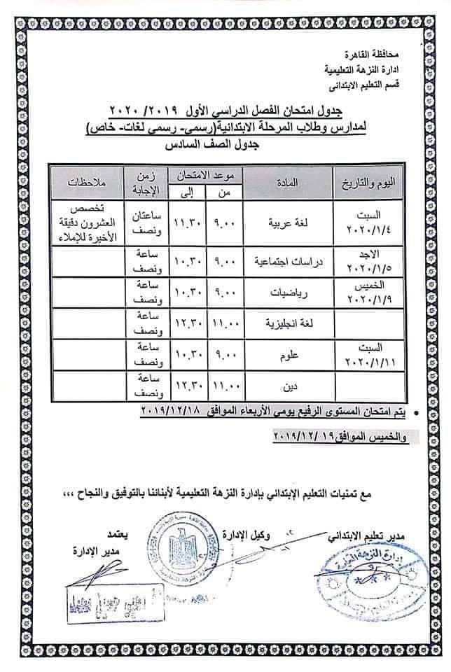 رسمياً.. اعتماد جداول امتحانات نصف العام 2020 لمحافظة القاهرة 6