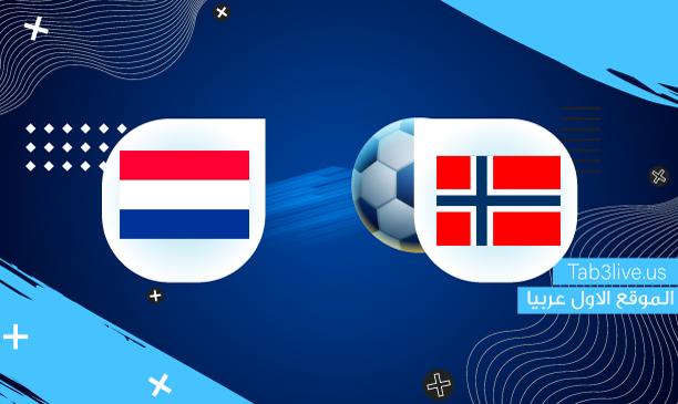 نتيجة مباراة هولندا والنرويج 2021/09/01 تصفيات كأس العالم 2022