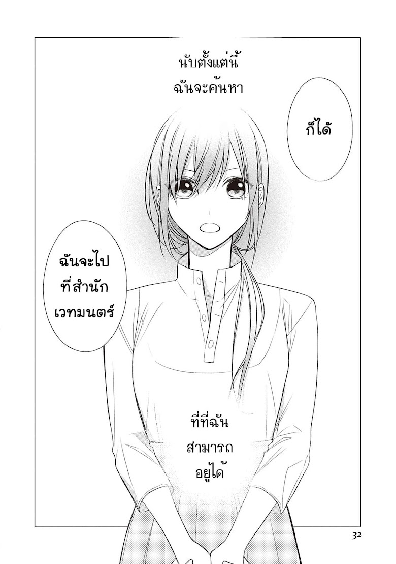 Wakeari Madoushi wa Shizuka ni Kurashitai - หน้า 31