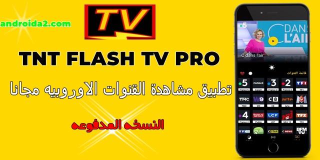 تحميل تطبيق TNT FLASH  TV PRO لمشاهدة القنوات الاوروبيه