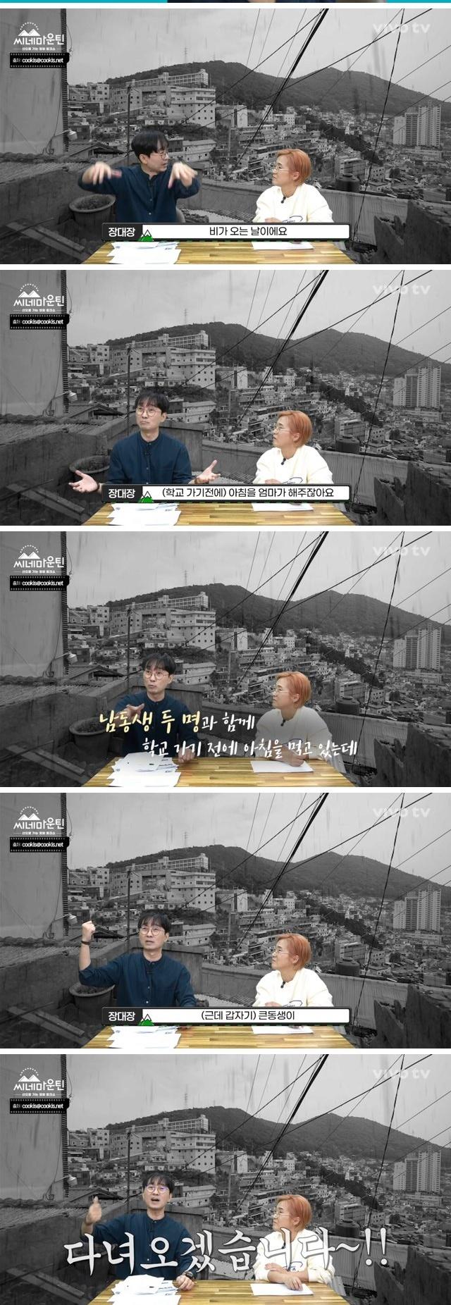 장항준 감독의 지인 작가 이야기 - 꾸르