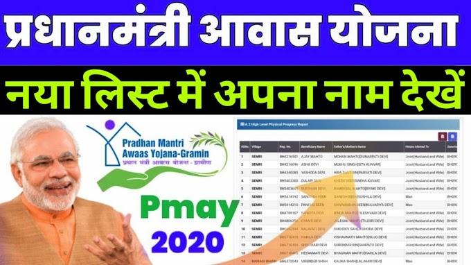 Pradhan Mantri Aavas Yojna 120000 Sabke Bank Me Milenge List Dekhe