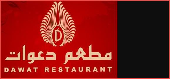 أسعار منيو ورقم وعنوان فروع مطعم دعوات Dawat menu