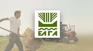 Ο ΕΛΓΑ στηρίζει την αγροτική κοινωνία - Επεκτείνεται ο χρόνος εξόφλησης των ασφαλιστικών εισφορών