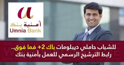Candidature Spontanée chez Umnia Bank