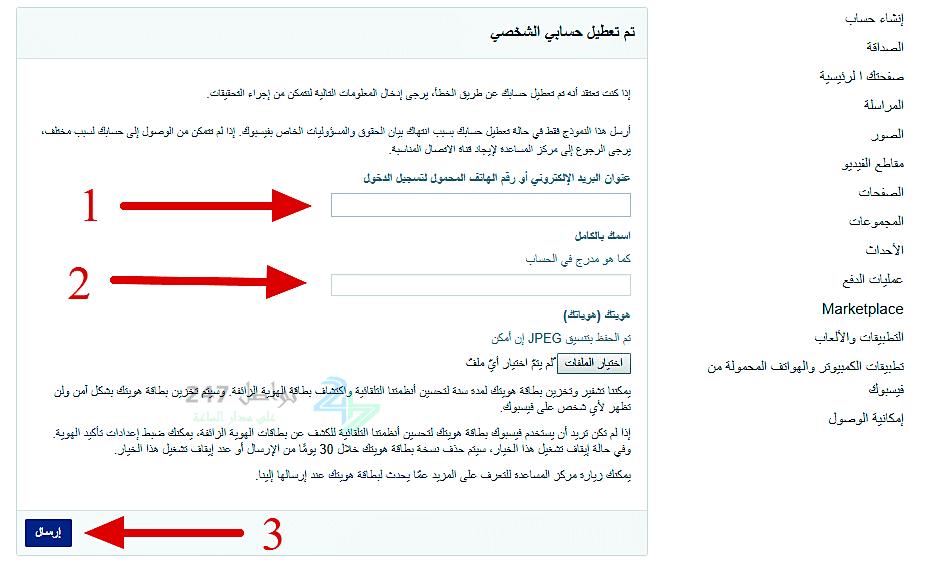 كيفية استعادة حساب الفيس بوك بعد تعطيله او حذفه