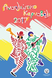 ΑΝΑΠΛΙΩΤΙΚΟ ΚΑΡΝΑΒΑΛΙ 2017