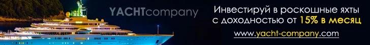 Баннер Yacht-Company
