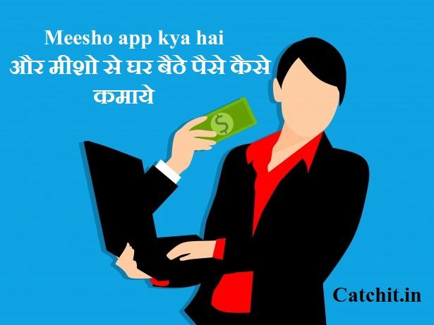 Meesho app kya hai-Meesho app kya hai hindi