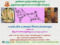 Weekly Children's Program - Traditional Food and Silambam - 15.09.2019.