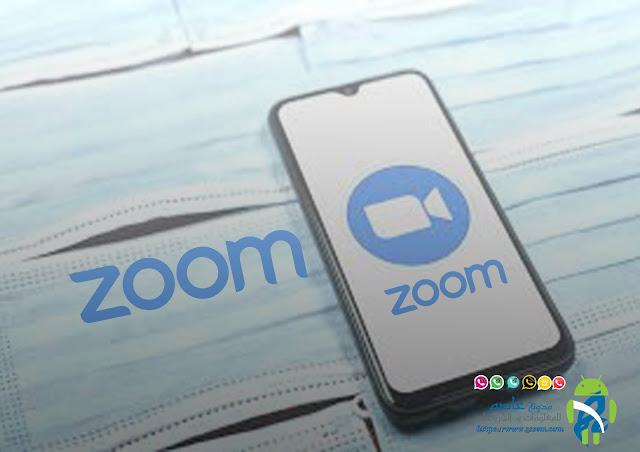 أقوى تحسينات الأمان التي صار يضمها  تطبيق Zoom الإصدار الخامس