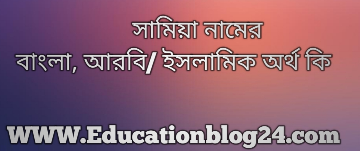 Samia name meaning in bengali, সামিয়া নামের অর্থ কি, সামিয়া নামের বাংলা অর্থ কি, সামিয়া নামের ইসলামিক অর্থ কি, সামিয়া কি ইসলামিক / আরবি নাম
