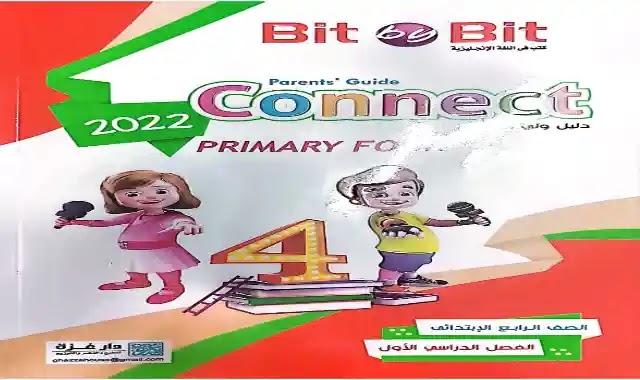كتاب بت باي بت كونكت 4 الصف الرابع الابتدائى الترم الاول 2022 Bit By Bit connect 4