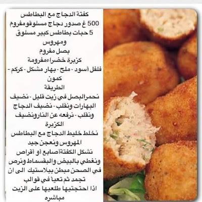 oum walid wasafat ramadan 2021 وصفات ام وليد الرمضانية 114