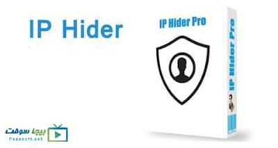 برنامج IP Hider Pro لاخفاء ايبي الجهاز