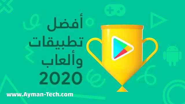 افضل تطبيقات الاندرويد 2020