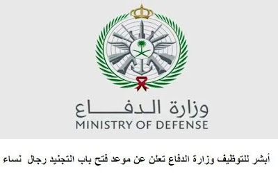وظائف شاغرة في وزارة الدفاع